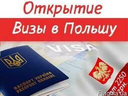 Открытие визы в Польшу (приглашение, страховка и анкета)