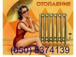 Отопление в Кировограде