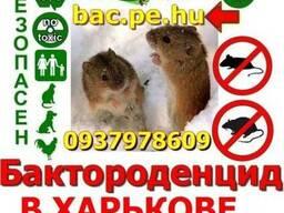 Отпугиватель Бактороденцид в Харьковской области и районе