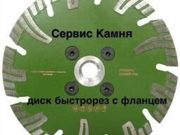 Отрезной диск быстрорез Сервис Камня, по граниту