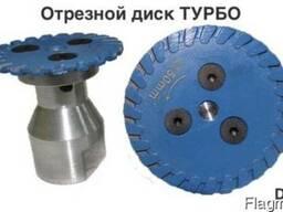 Отрезной диск ТУРБО, по граниту, D - 40mm, 50mm