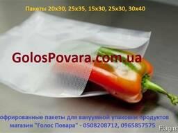 Пакеты гофрированные для вакуумной упаковки