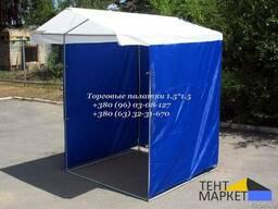 Палатка 1,5х1,5 для выездной торговли на рынке и ярмарке