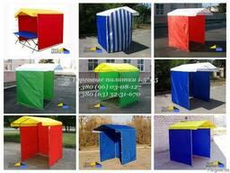 Палатки 1, 5х1, 5 - торговые рекламные агитационные выборные;