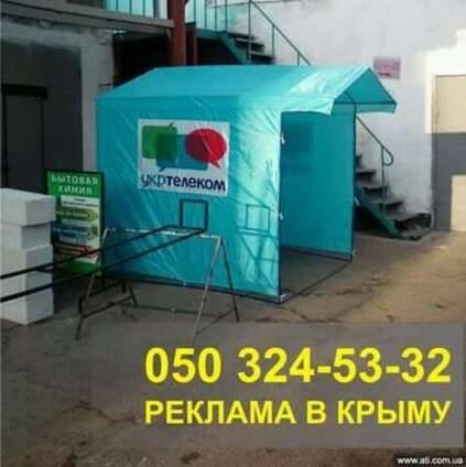 Палатки шатры торговые и агит (разборные), промооборудование