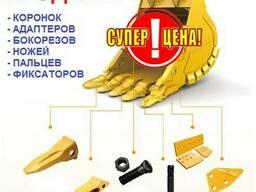 Пальцы, фиксаторы, коронки, зубья CAT, BYG