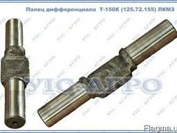 Палец дифференциала Т-150К (125. 72. 155) ЛКМЗ