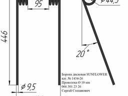 Палец пружинный, борона дисковая Sunflower, кат. № 1434-26