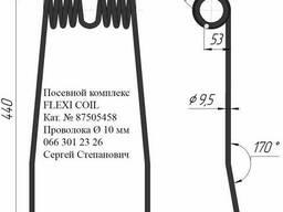 Палец пружинный, зуб пружинный посевного комплекса Flexi. ..