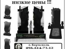 Памятники из гранита Борисполь, Киев, Бориспольский р-н