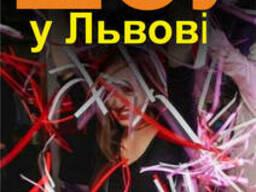 Паперове шоу у Львові, шоу з паперу, бумажное шоу Львов, папір