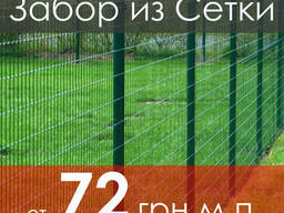 Паркан для дому, забор 3д, 3d паркан, Ограждение, забор на