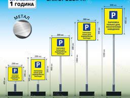 Парковочная табличка на бетонной подставке с Вашими данными