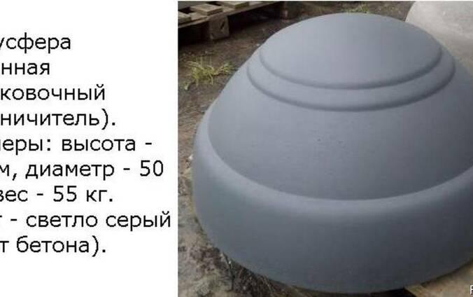 Парковочный ограничитель, полусфера бетонная