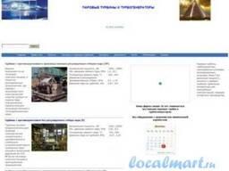 Паровые турбины турбогенераторы газотурбинные электростанции