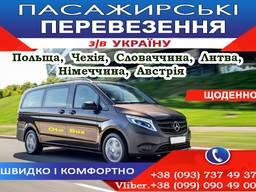Пасажирські Перевезення Європа Україна• Пассажирские Перев