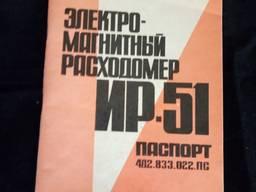 Паспорт - инструкция на Расходомеры ИР-51