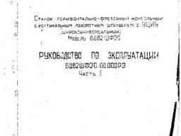 Паспорт станка горизонтально-фрезерный 6Д82ШФ20