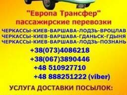 Пассажирские перевозки Черкассы-Лодзь