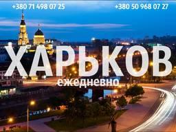 Пассажирские перевозки Донецк-Харьков-Донецк