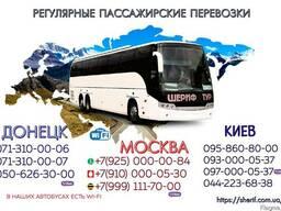 Пассажирские перевозки Донецк-Москва