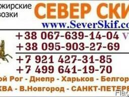 Пассажирские перевозки Кривой Рог - Москва - Санкт-Петербург