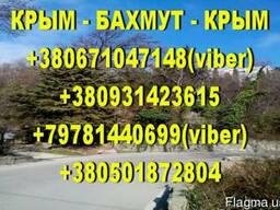 Пассажирские перевозки Крым - Бахмут - Крым