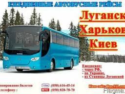 Пассажирские перевозки Луганск-Киев