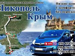Пассажирские перевозки с Севастополя, Евпотории в Никополь