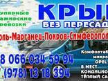 Пассажирские перевозки Никополь- Крым-Никополь - фото 1