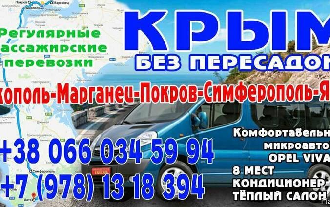 Пассажирские перевозки Никополь- Крым-Никополь