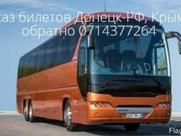 Пассажирские перевозки в Росийскую федерацию