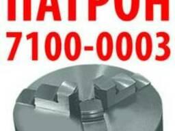 Патрон токарный трехкулачковый ф125 (7100-0003, Белтапаз)