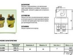 Патроны байонетные В15 D-42МК и В15 S-42МК