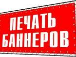 Печать баннеров срочно в Севастополе - фото 2