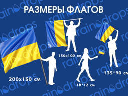 Печать флагов сольвент флаг прапор друк сублимация