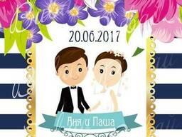 Печать фотозоны на свадьбу