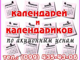 Печать календарей и календариков