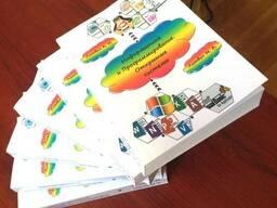 Печать книг, брошюр, методичек