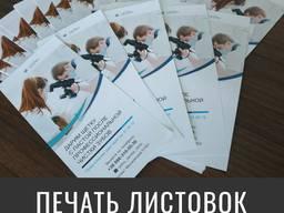 Печать листовок Харьков
