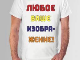 Печать на футболках. перcональный подарок, фотография, номер.