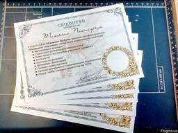 Печать сертификатов, дипломов, свидетельств, пригласительных