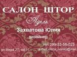 Печать визиток в Святошинском районе на Борщаговке - фото 4