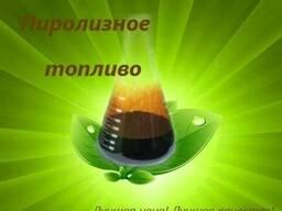 Печное (пиролизное) топливо от производителя
