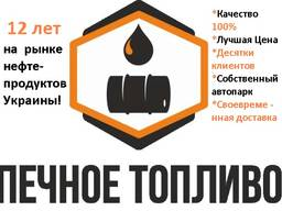 Печное топливо пиролизное, нефтяное, отработка