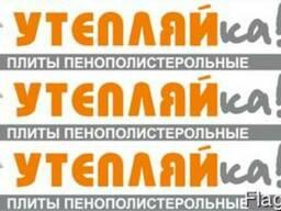 Пенопласт 1000x1000x50мм, марка 25