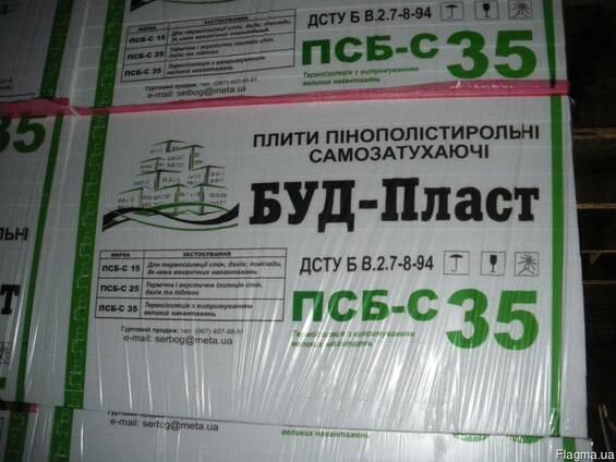 Пенопласт ПСБ-С-35 (1000х500х100мм)