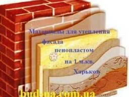 Пенопласт утепление Харьков (материалы на 1 кв.м.)