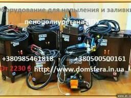 Пенополиуретан оборудование для напыления и заливки ППУ 2230