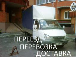 Переезд квартиры, офиса, перевозка на дачу.